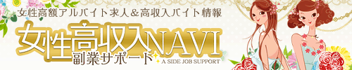 女性高収入アルバイトNAVI副業サポート